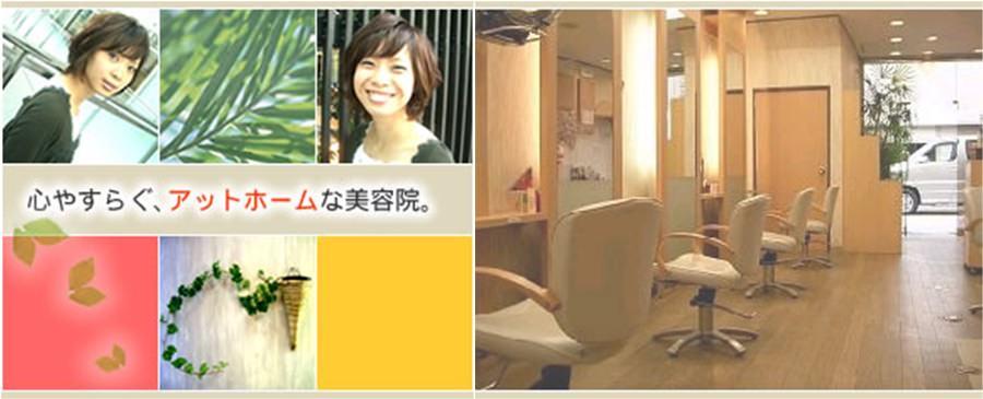 富山市の美容院